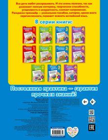 Обложка сзади Учим английский язык. 3-й класс В.В. Ильченко