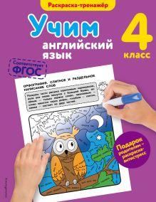 Обложка Учим английский язык. 4-й класс В. В. Ильченко