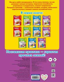 Обложка сзади Учим английский язык. 4-й класс В. В. Ильченко