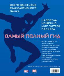 Обложка сзади Человек-Паук. Полный гид по миру комиксов о любимом супергерое