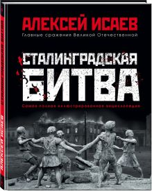 Сталинградская битва. Самая полная иллюстрированная энциклопедия