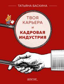 Обложка Твоя карьера и кадровая индустрия Татьяна Баскина