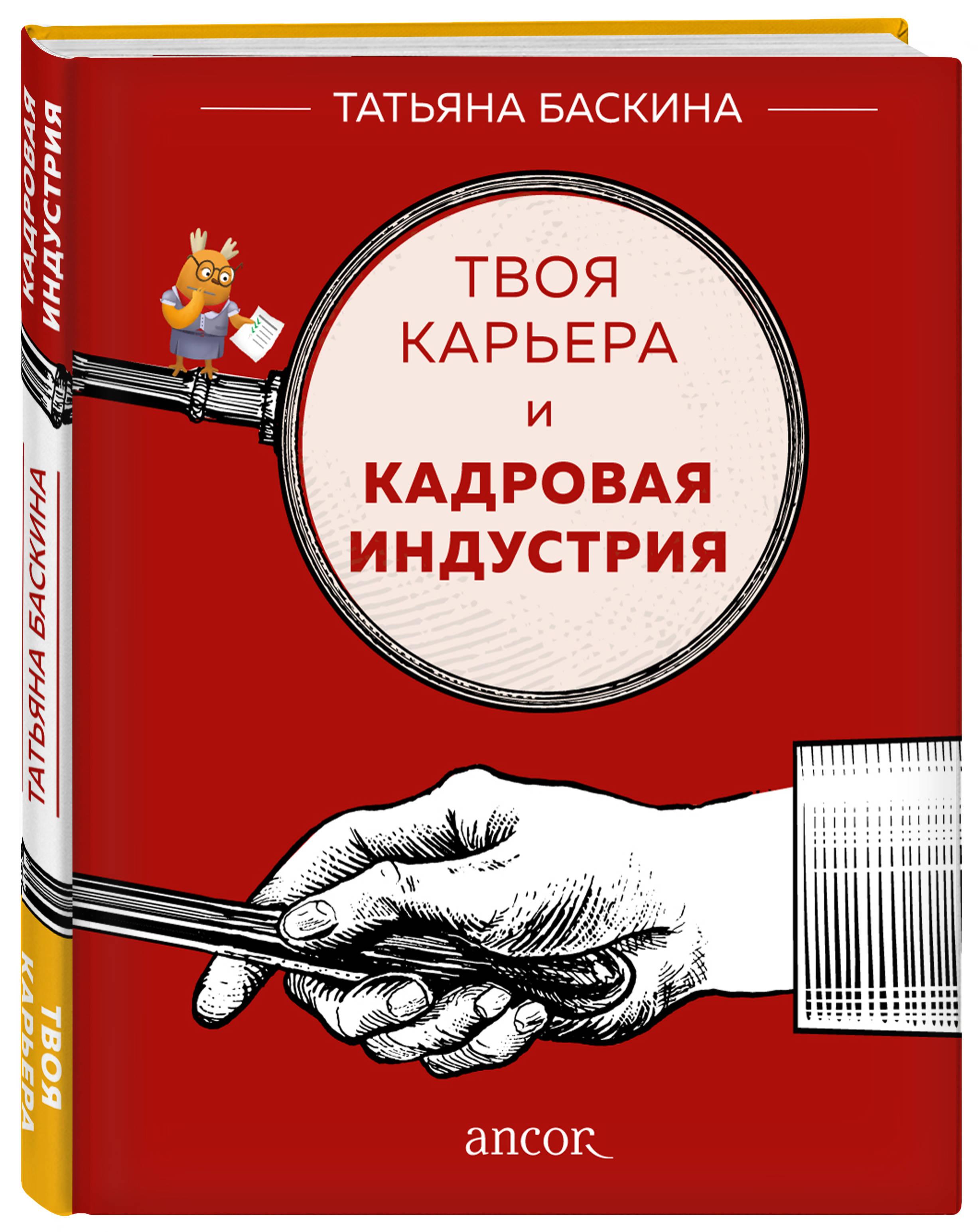 Твоя карьера и кадровая индустрия ( Баскина Т.В.  )