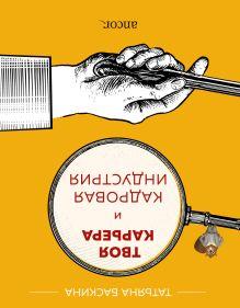 Обложка сзади Твоя карьера и кадровая индустрия Татьяна Баскина