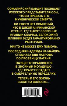 Обложка сзади Наш метод убеждения Сергей Зверев