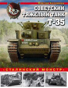 Обложка Советский тяжелый танк Т-35. «Сталинский монстр» Максим Коломиец