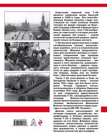 Обложка сзади Советский тяжелый танк Т-35. «Сталинский монстр» Максим Коломиец