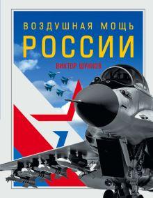 Воздушная мощь России