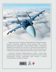 Обложка сзади Воздушная мощь России Виктор Шунков