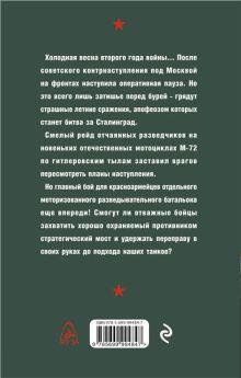 Обложка сзади Главный бой. Рейд разведчиков-мотоциклистов Максим Бузин