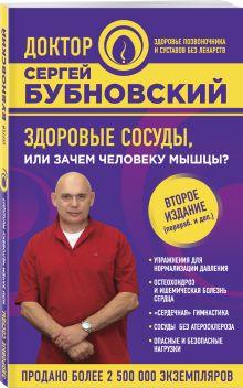 Здоровые сосуды, или Зачем человеку мышцы? 2-е издание обложка книги