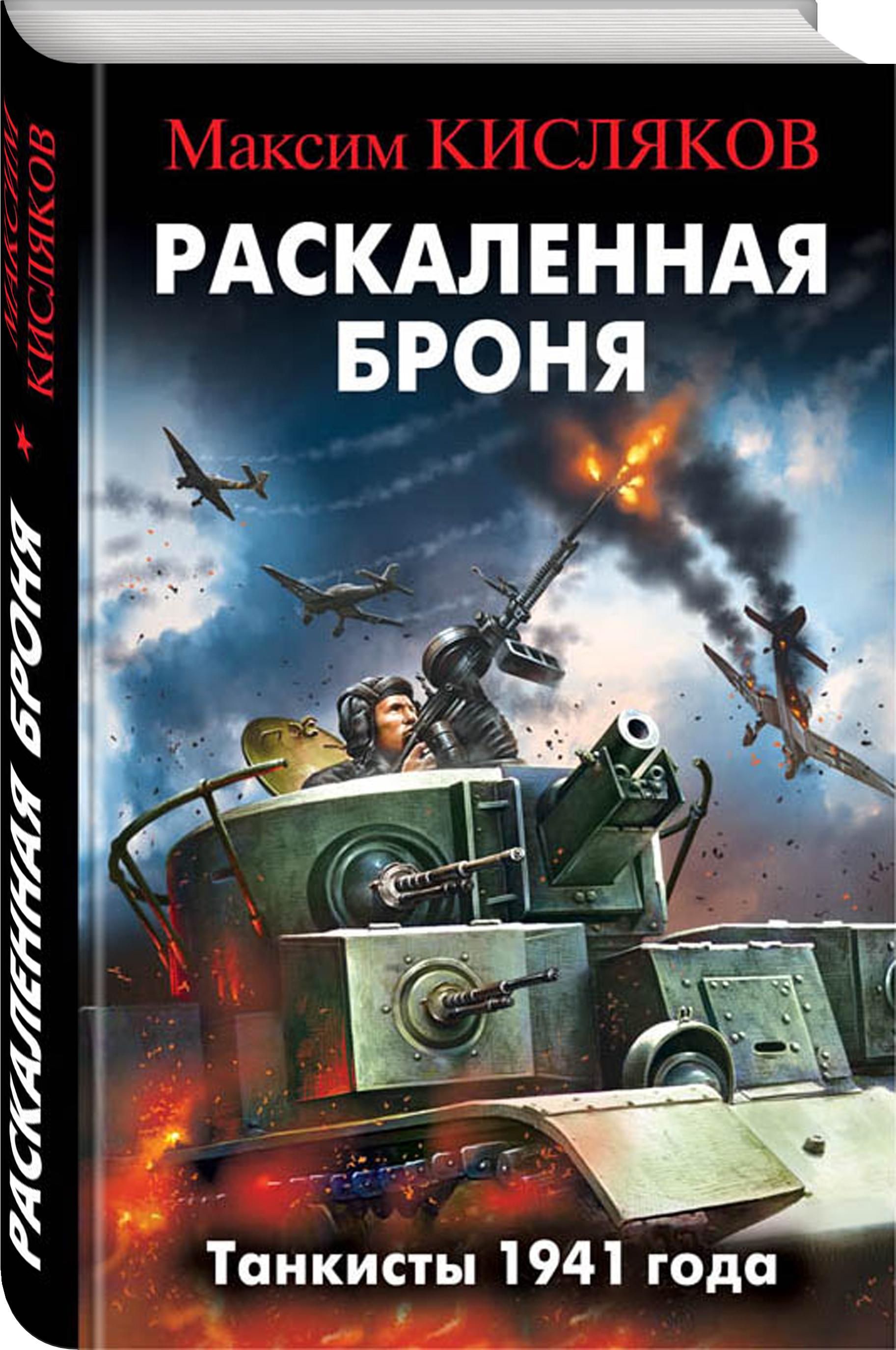 Кисляков М.В. Раскаленная броня. Танкисты 1941 года савицкий г яростный поход танковый ад 1941 года
