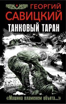 Обложка Танковый таран. «Машина пламенем объята…» Георгий Савицкий