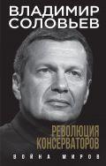 Владимир Соловьев: Провокационные книги известного ведущего
