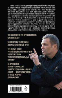Обложка сзади Революция консерваторов. Война миров Владимир Соловьев
