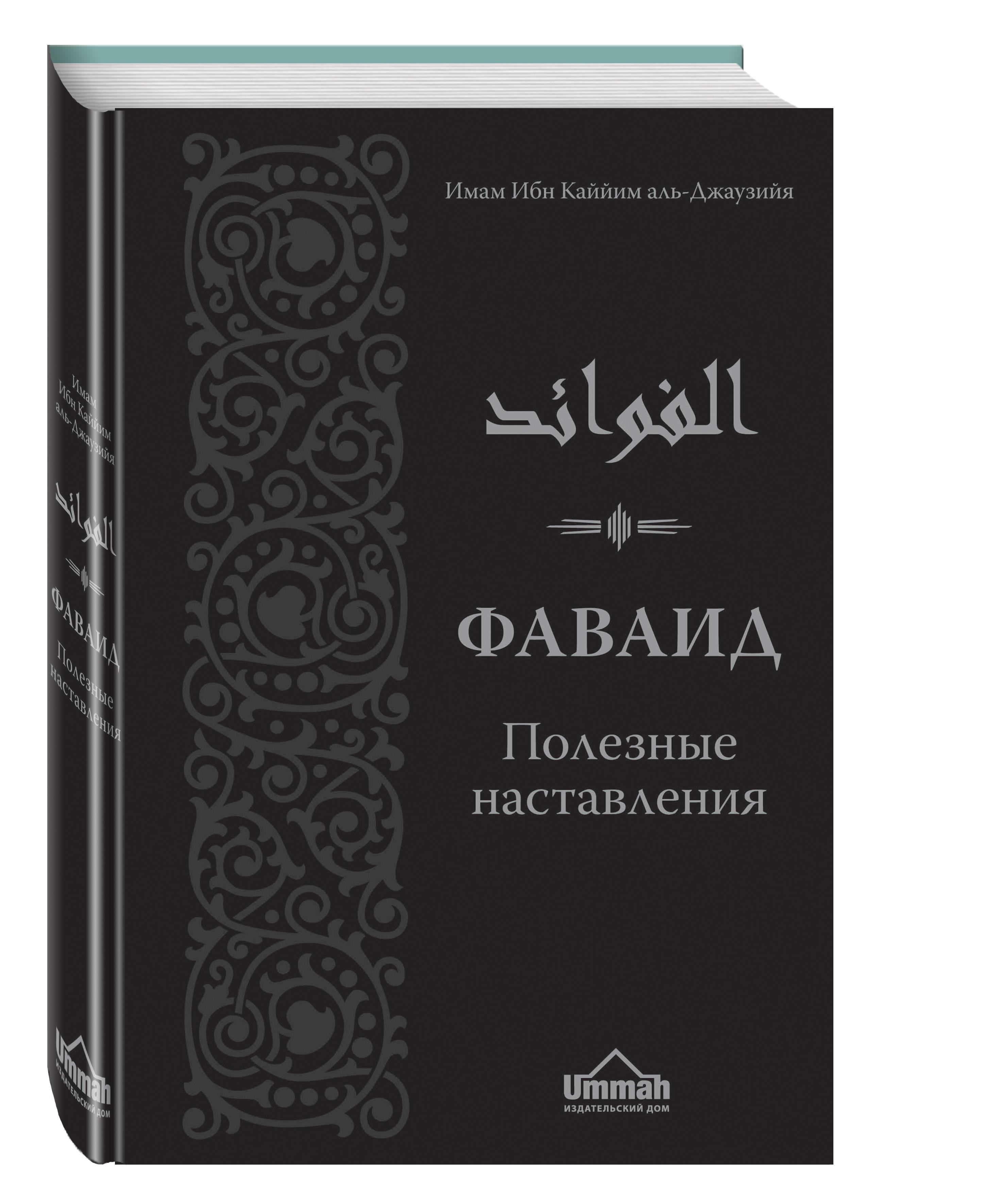 Фаваид. Полезные наставления. Второе издание ( Ибн Каййим аль-Джаузийя  )