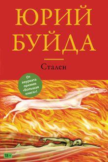 Обложка Стален Юрий Буйда
