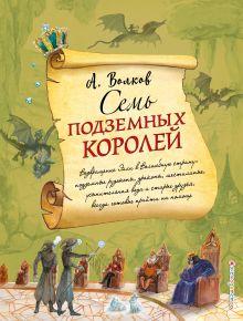 Обложка Семь подземных королей (ил. А. Власовой) (#3) Александр Волков
