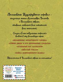 Обложка сзади Семь подземных королей (ил. А. Власовой) (#3) Александр Волков
