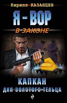Обложка Капкан для золотого тельца Кирилл Казанцев