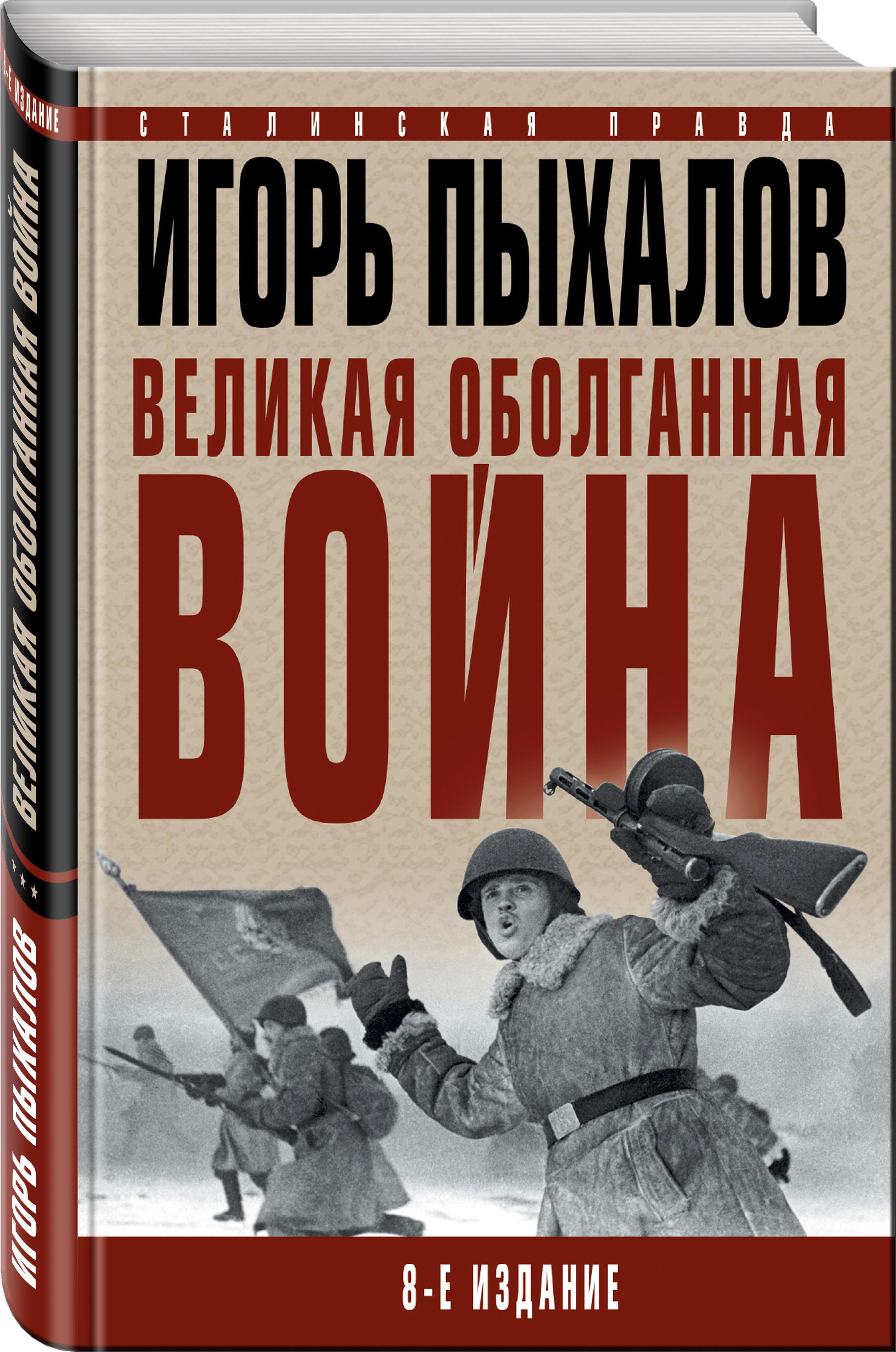 Пыхалов И.В. Великая оболганная война пощечина