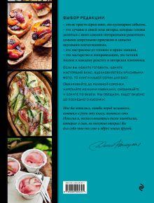 Обложка сзади Италия. Кулинарное путешествие. В поисках тирамису Юлия Высоцкая