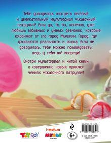 Обложка сзади Мороженого много не бывает Олег Рой