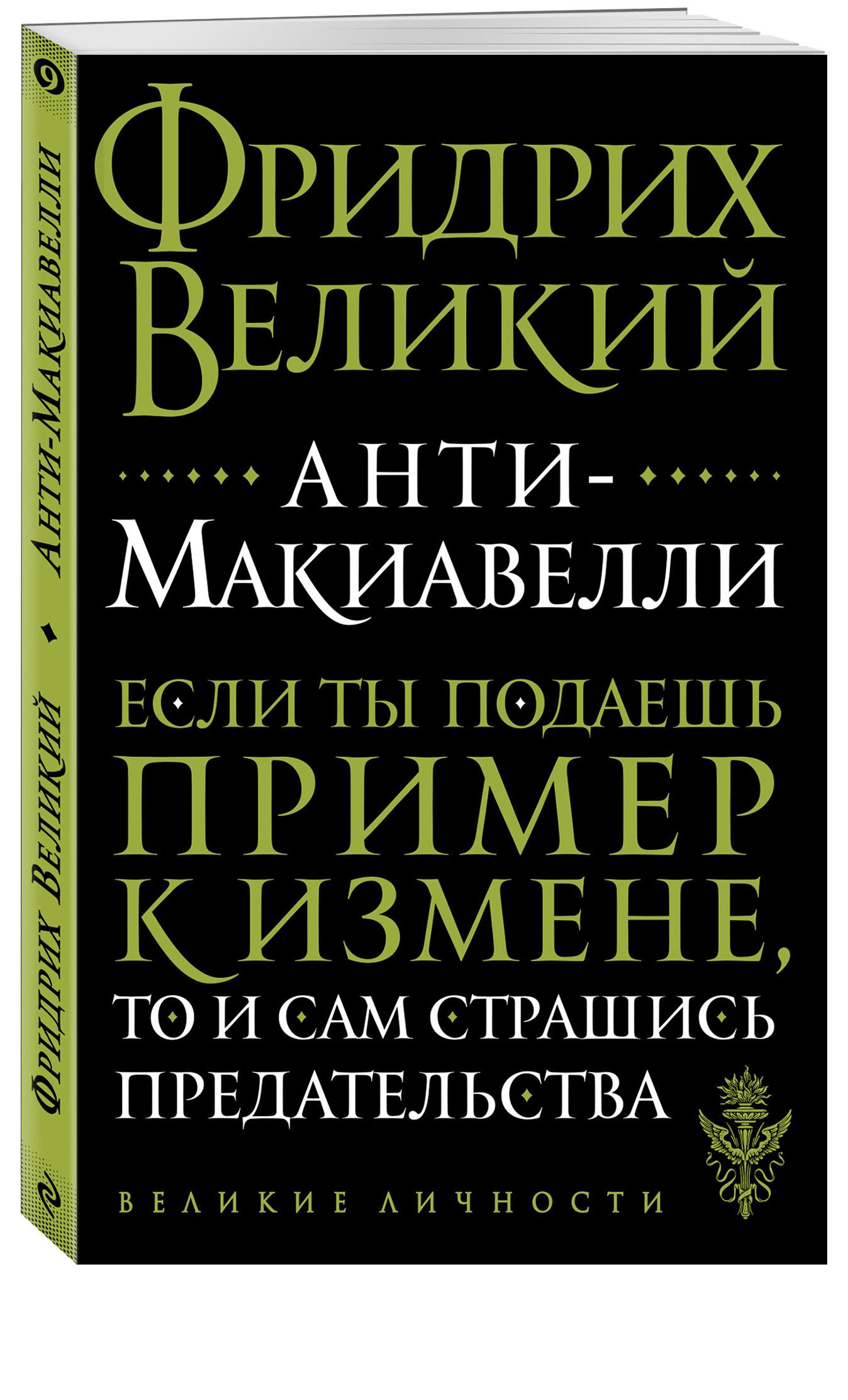 Анти-Макиавелли ( Великий Ф.  )