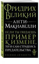 Великий Ф. - Анти-Макиавелли' обложка книги