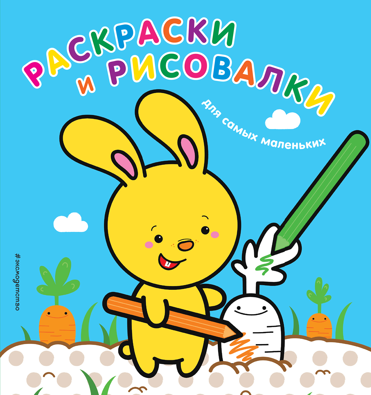 рисование и раскраски Раскраски и рисовалки для самых маленьких (зайчонок)