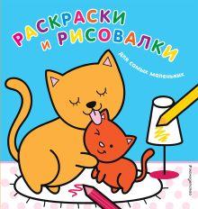 - Раскраски и рисовалки для самых маленьких (котята) (ПР) обложка книги
