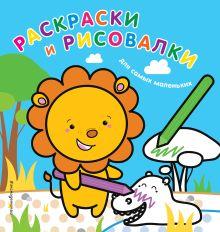 - Раскраски и рисовалки для самых маленьких (львенок) (ПР) обложка книги