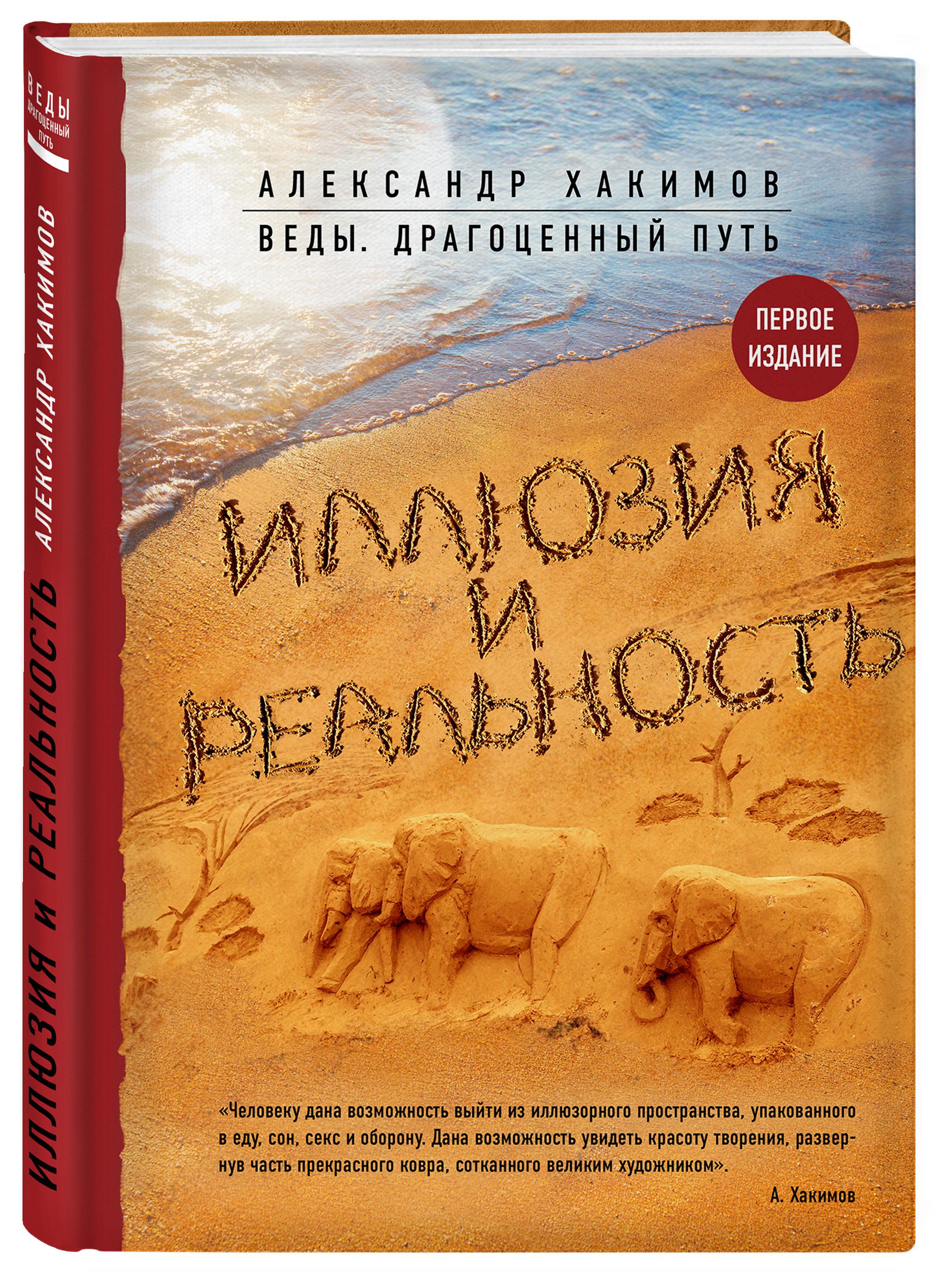 Александр Хакимов Иллюзия и реальность александр староверов книга без названия где