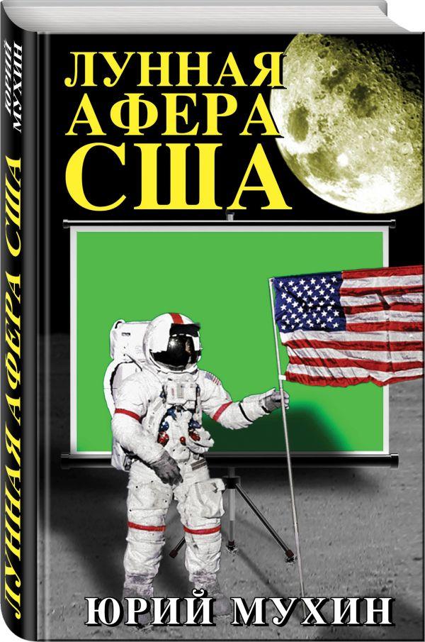 Лунная афера США Мухин Ю.И.