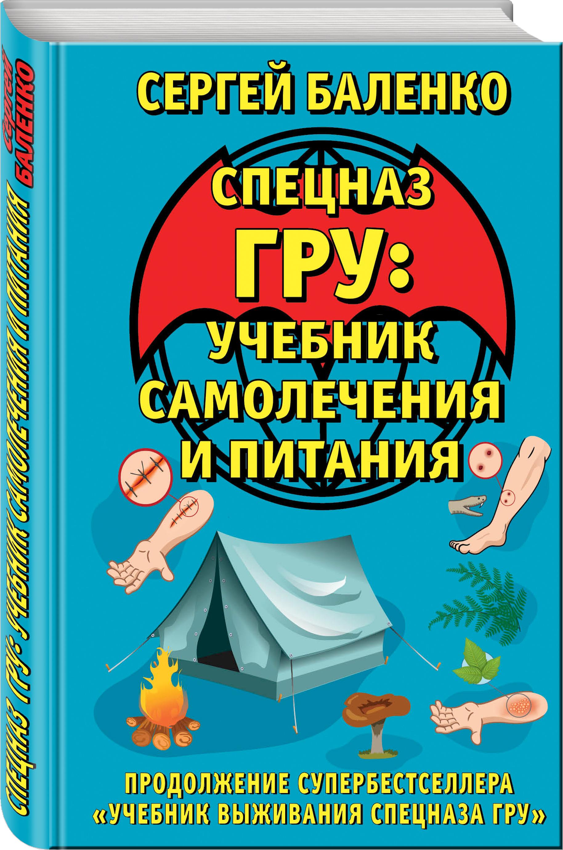 Cпецназ ГРУ: Учебник самолечения и питания. Продолжение супербестселлера «Учебник выживания спецназа ГРУ»
