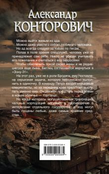 Обложка сзади Купец Александр Конторович