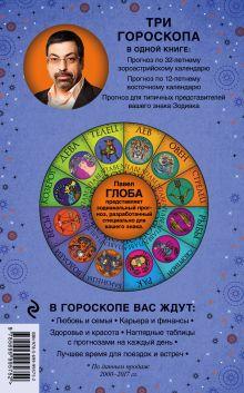 Обложка сзади Близнецы. Астрологический прогноз на 2018 год Глоба П.П.