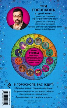 Обложка сзади Рак. Астрологический прогноз на 2018 год Глоба П.П.