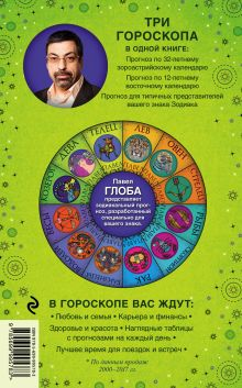 Обложка сзади Дева. Астрологический прогноз на 2018 год Глоба П.П.