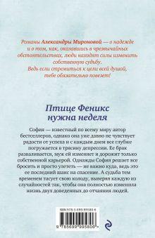 Обложка сзади Птице Феникс нужна неделя Александра Миронова
