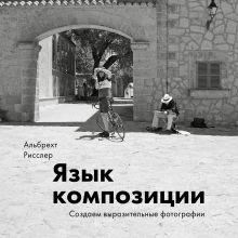 Альбрехт Рисслер - Язык композиции. Создаем выразительные фотографии обложка книги
