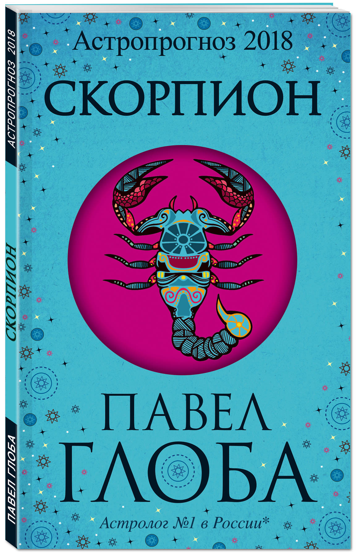 Скорпион. Астрологический прогноз на 2018 год ( Глоба П.П.  )