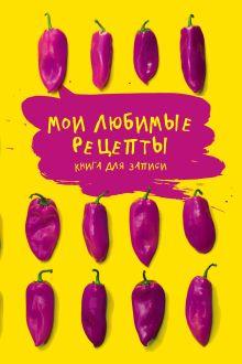 Обложка Мои любимые рецепты. Книга для записи рецептов (а5_Яркие перчики)