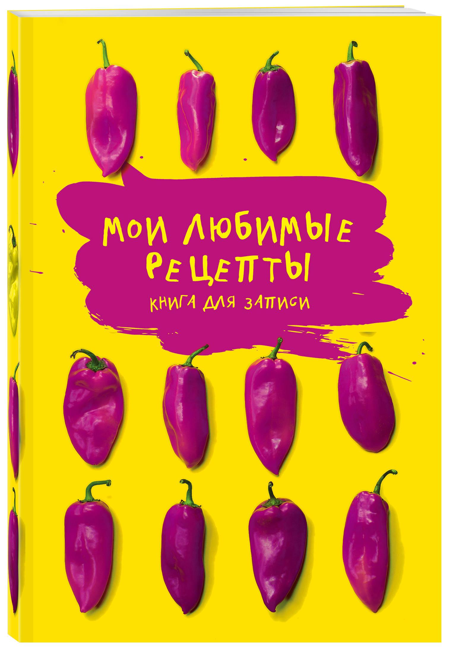Мои любимые рецепты. Книга для записи рецептов (а5_Яркие перчики) отсутствует книга для записи рецептов