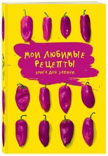 Мои любимые рецепты. Книга для записи рецептов (а5_Яркие перчики)