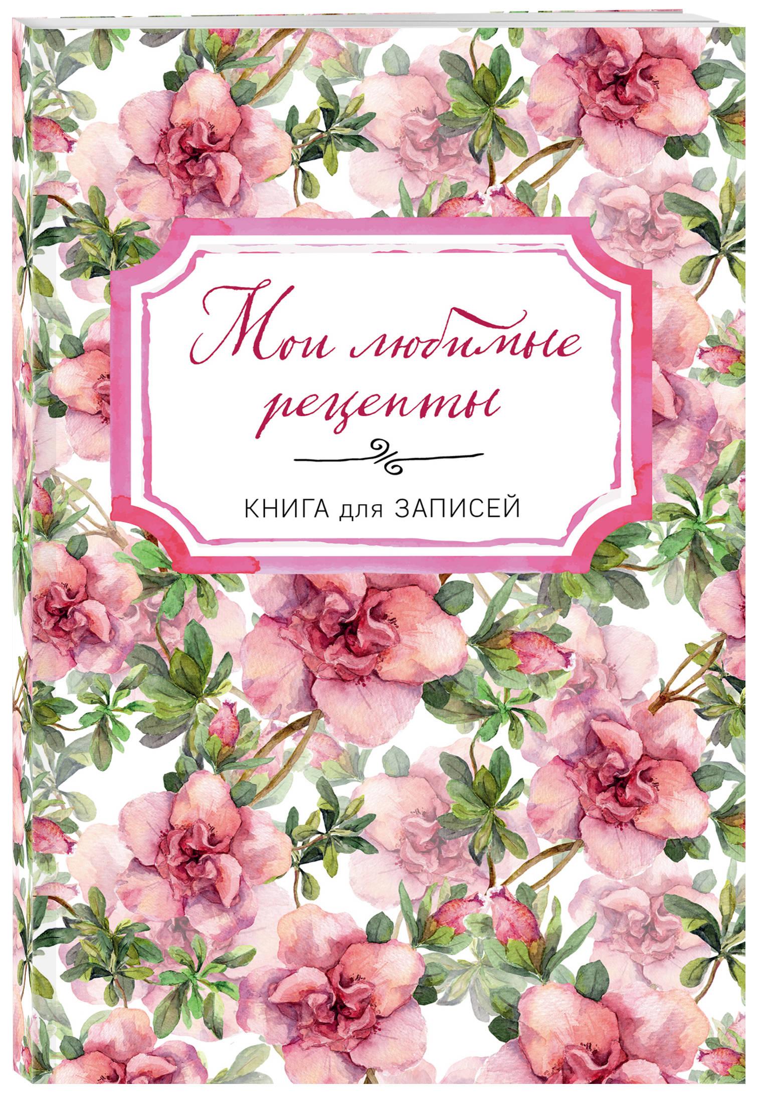 Мои любимые рецепты. Книга для записи рецептов (а5_��ежные цветы) вкусные истории книга для записи рецептов
