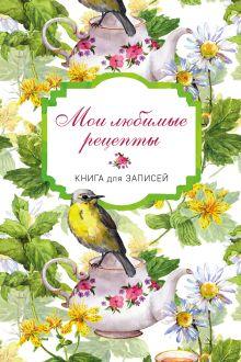 Обложка Мои любимые рецепты. Книга для записи рецептов (а5_Птицы в цветах)