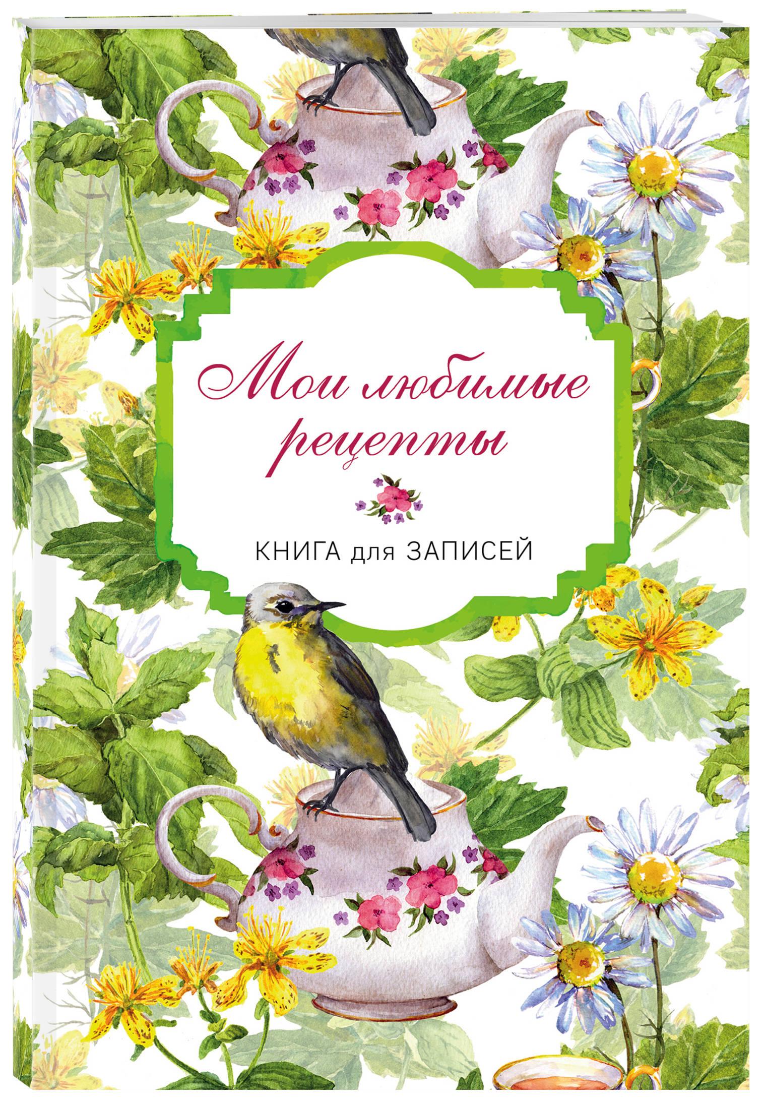 Мои любимые рецепты. Книга для записи рецептов (а5_Птицы в цветах) отсутствует книга для записи рецептов
