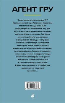 Обложка сзади Оживший Александр Шувалов