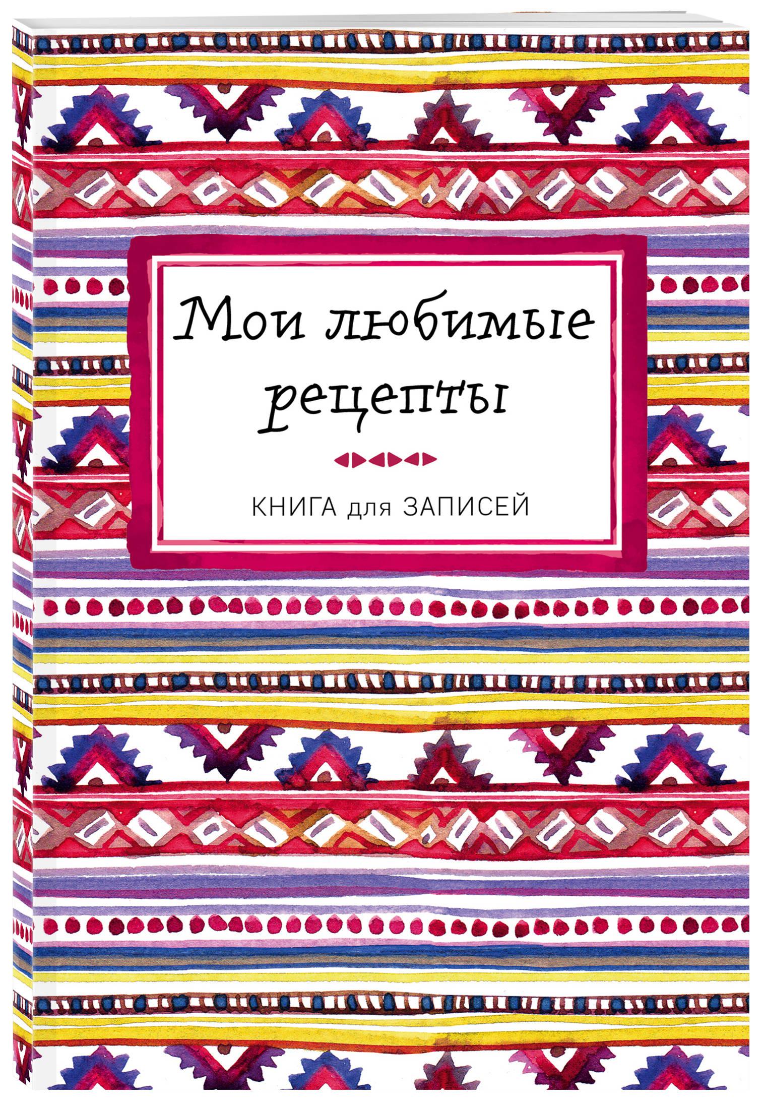 Мои любимые рецепты. Книга для записи рецептов (а5_Яркий орнамент) вкусные истории книга для записи рецептов